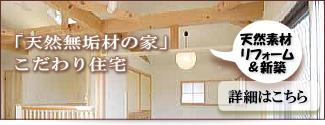 天然無垢材の家